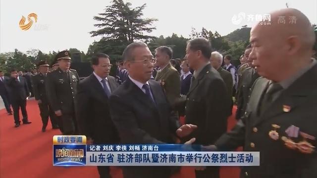 山东省 驻济部队暨济南市举行公祭烈士活动