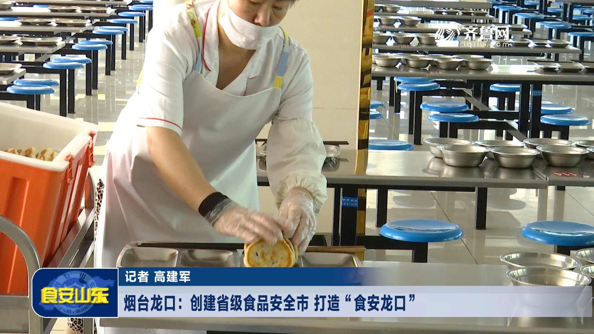 """烟台龙口:创立省级食品宁静市 打造""""食安龙口"""""""