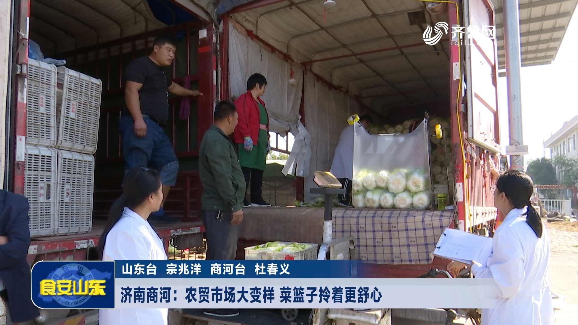 商河县:农贸市场大变样 菜篮子拎着更舒心