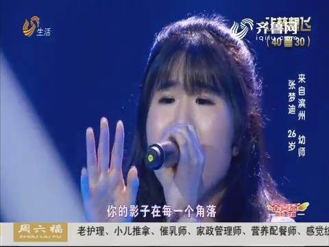 让梦想飞:滨州幼师再返舞台 歌声获得三位评委赞扬