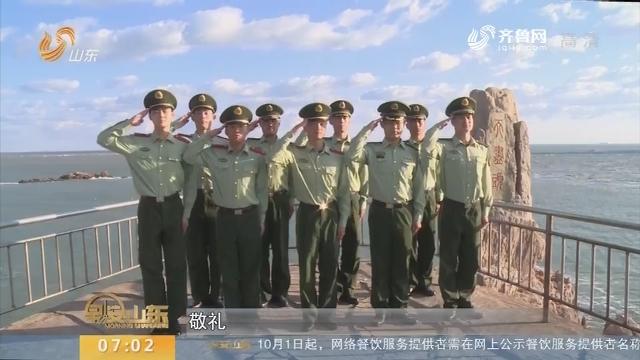 威海荣成:同升一面旗 祝福伟大祖国繁荣富强