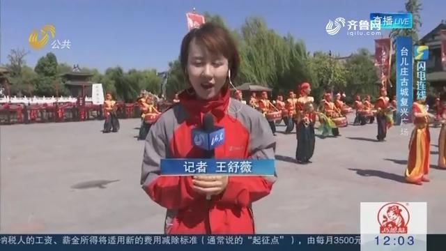 【闪电连线】台儿庄:东南西北中 非遗联欢庆国庆