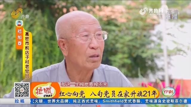 高密:红心向党 八旬党员在家升旗21年