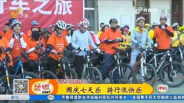 济南:国庆七天乐 骑行很快乐