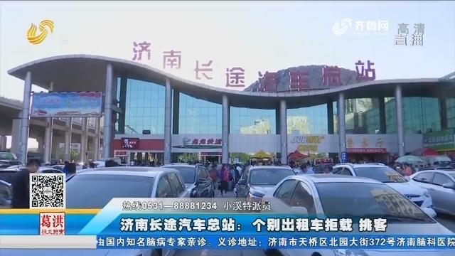 济南长途汽车总站:个别出租车拒载 挑客