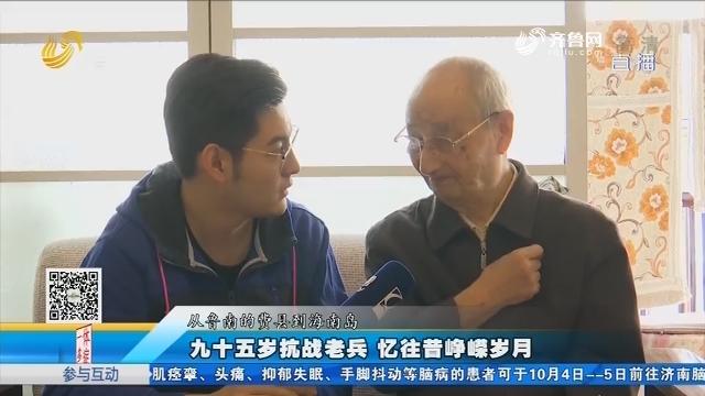 潍坊:九十五岁抗战老兵 忆往昔峥嵘岁月