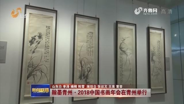 翰墨青州·2018中国书画年会在青州举行