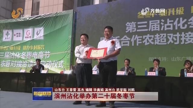 滨州沾化举办第二十届冬枣节