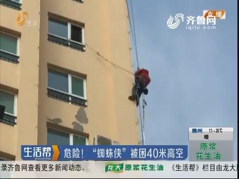 """潍坊:危险!""""蜘蛛侠""""被困40米高空"""