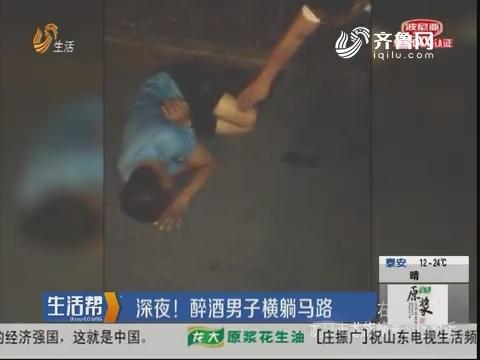 龙口:深夜!醉酒男子横躺马路