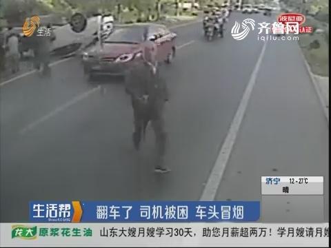 烟台:翻车了 司机被困 车头冒烟