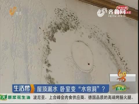 """潍坊:屋顶漏水 卧室变""""水帘洞""""?"""