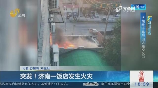 闪电连线:突发!济南一饭店发生火灾