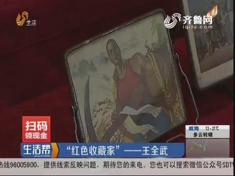 """潍坊:""""红色收藏家""""——王全武"""