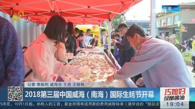 2018第三届中国威海(南海)国际生蚝节开幕
