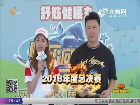 20181001《快乐向前冲》:年度总决赛 正导师争夺战