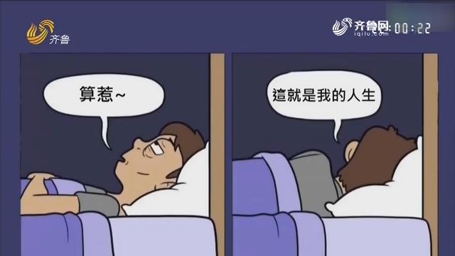 2018年10月01日《生活大调查》:长期失眠易诱发心梗吗?