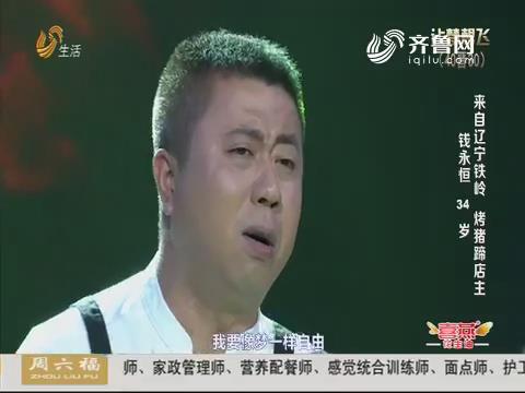 让梦想飞:猪蹄哥再登台  提起儿子泪湿眼底