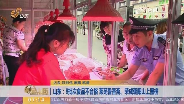 【闪电新闻排行榜】山东:8批次食品不合格 莱芜鲁香斋、荣成朝阳山上黑榜