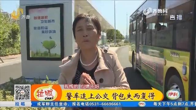 枣庄:大姨一句求助 警车狂追公交
