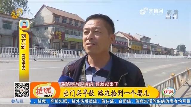 济南:出门买早饭 路边捡到一个婴儿