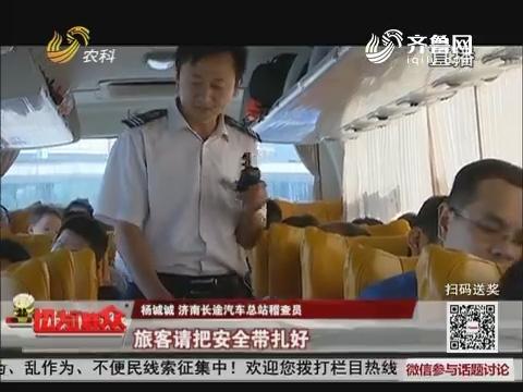 【国庆我在岗1——汽车稽查员】每天查车400多辆 相当于爬一次泰山
