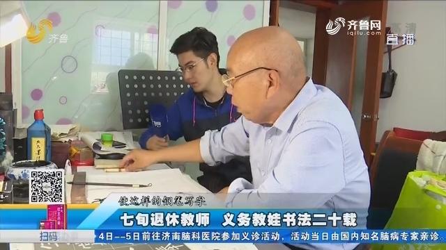 潍坊:七旬退休教师 义务教娃书法二十载
