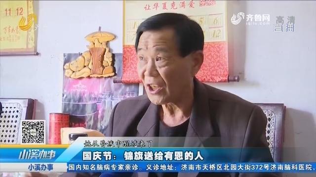 【肥城】国庆节:锦旗送给有恩的人