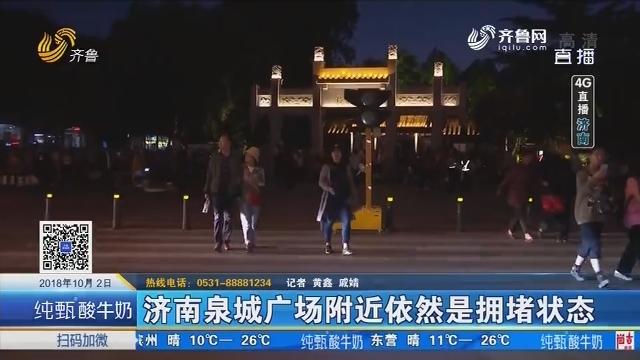 4G直播:济南泉城广场附近依然是拥堵状态