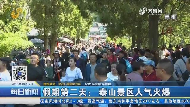 假期第二天:泰山景区人气火爆