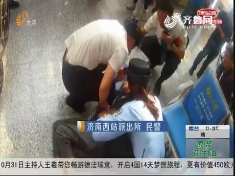 济南:候车室里 女子突然昏迷倒地