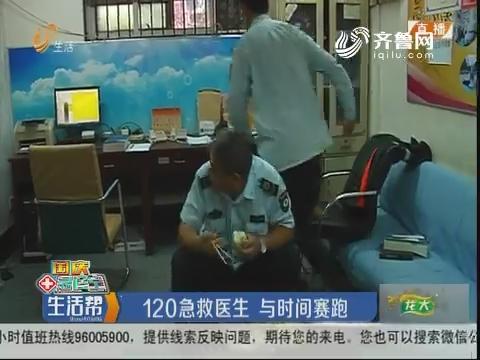 【国庆急诊室】济南:120急救医生 与时间赛跑