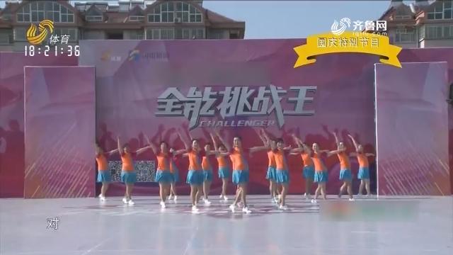 20181002《全能挑战王》:国庆特别节目