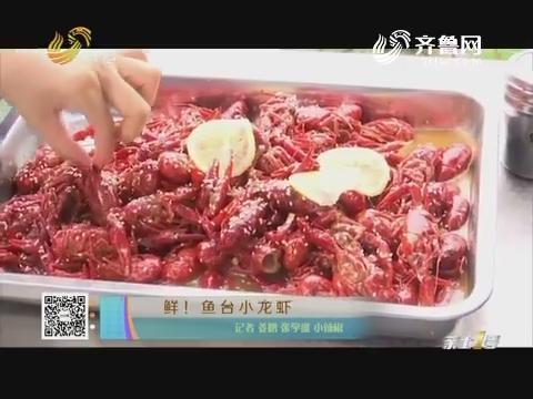 鲜!鱼台小龙虾