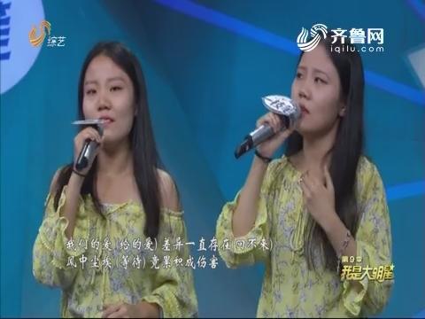 20181002《我是大明星》:孪生姐姐现身 为张伊滢助阵