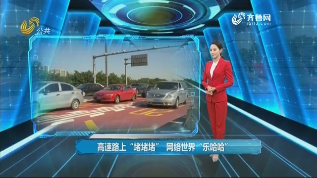 """2018年10月02日《闪电言论场》:高速路上""""堵堵堵"""" 网络天下""""乐哈哈"""""""