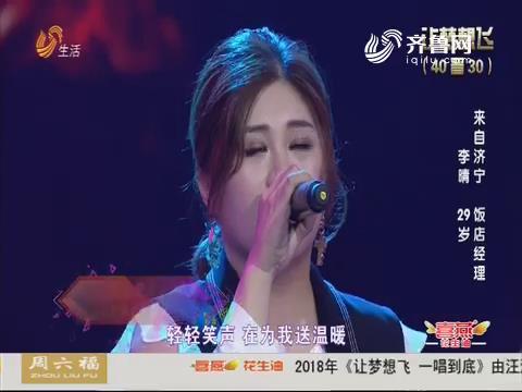 让梦想飞:济宁饭店女经理 父亲上台秀实力