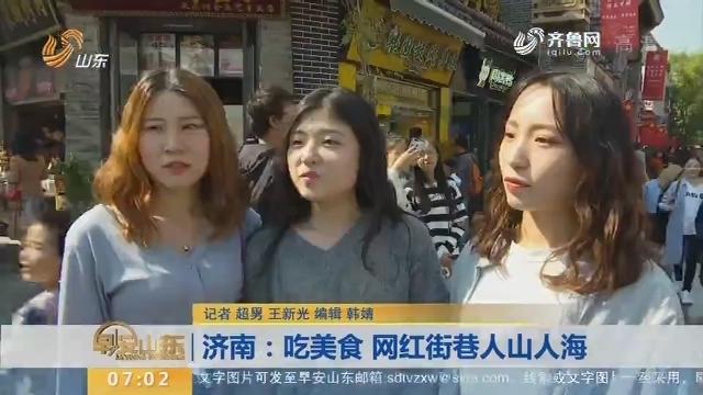济南:吃美食 网红街巷人山人海
