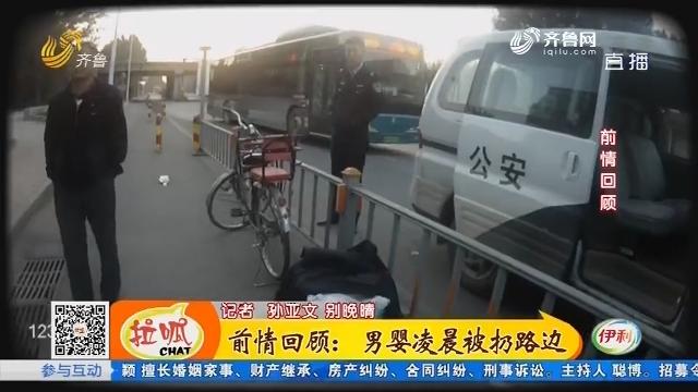 济南:送医检查 孩子肺炎挺严重