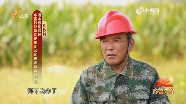 20181003《齐鲁先锋》:在习近平新时代中国特色社会主义思想指引下·我和我的祖国 刘钦岭——我就热爱潜水这一行