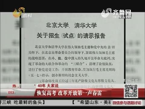 【40年 大家说】菏泽:恢复高考 改革开放第一声春雷