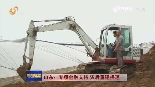 山东:专项金融支持 灾后重建提速