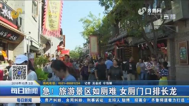 济南:急!旅游景区如厕难 女厕门口排长龙