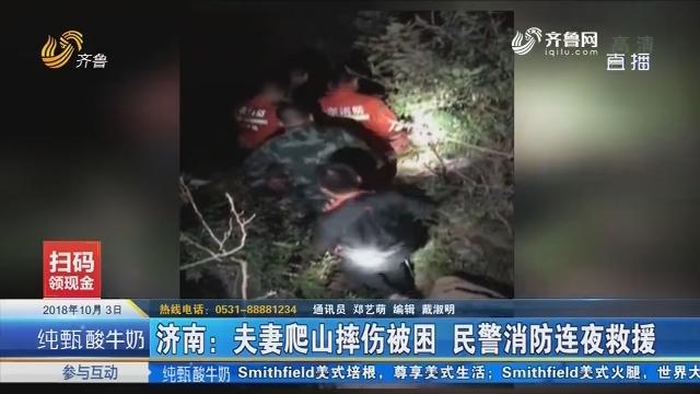 济南:夫妻爬山摔伤被困 民警消防连夜救援