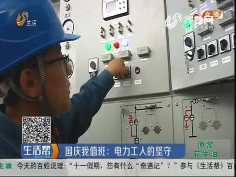 国庆我值班:电力工人的坚守