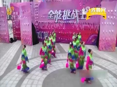 20181003《全能挑战王》:国庆特别节目