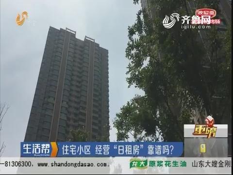 """【重磅】青岛:住宅小区 经营""""日租房""""靠谱吗?"""