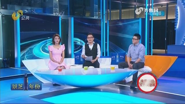 2018年10月03日《闪电言论场》:小长假出行,你住得咋样?