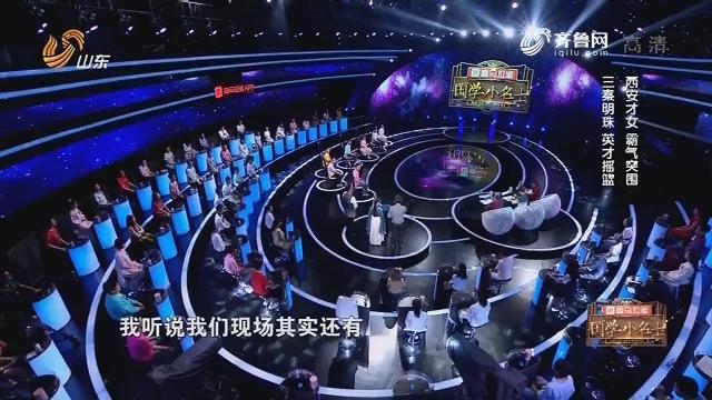 20181003《国学小名士》:西安才女霸气突围 三秦明珠英才摇篮
