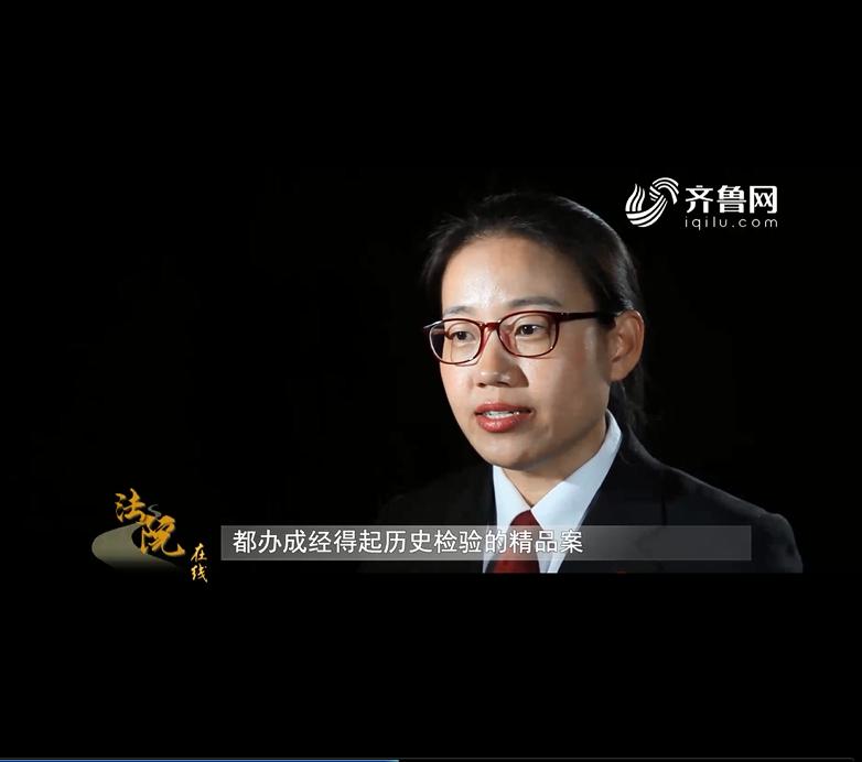 《法院在线》10-02播出:《聂燕:坚守为民之心 执着家事审判》